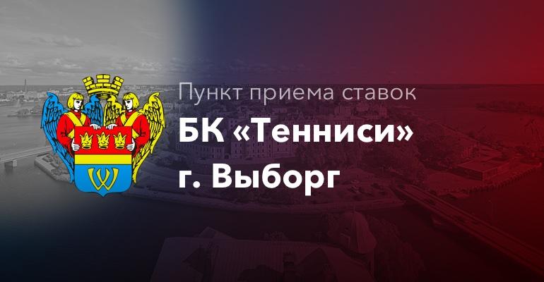 """Пункт приема ставок БК """"Тенниси"""" г. Выборг"""