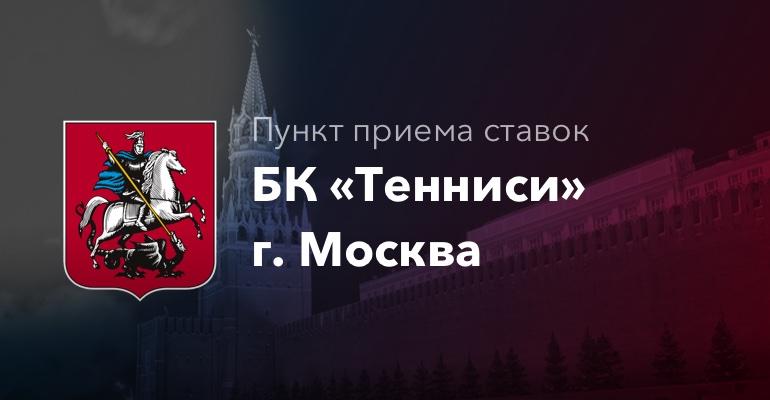 """Пункты приема ставок БК """"Тенниси"""" г. Москва"""