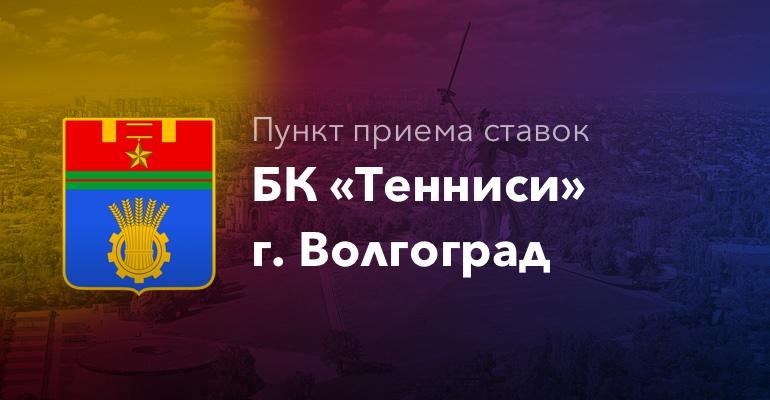 "Пункты приема ставок БК ""Тенниси"" г. Волгоград"
