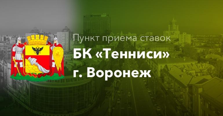 """Пункты приема ставок БК """"Тенниси"""" г. Воронеж"""