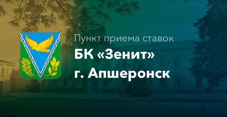 """Пункт приема ставок БК """"Зенит"""" г. Апшеронск"""