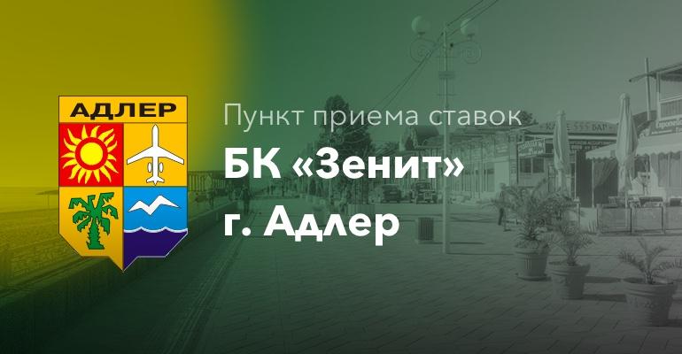 "Пункты приема ставок БК ""Зенит"" г. Адлер"