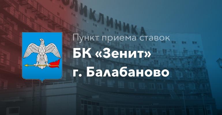 "Пункт приема ставок БК ""Зенит"" в городе Балабаново"