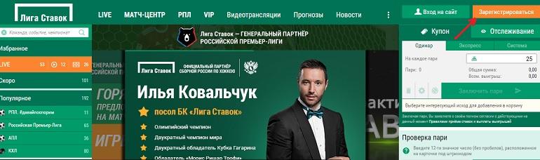 Регистрация через официальный сайт