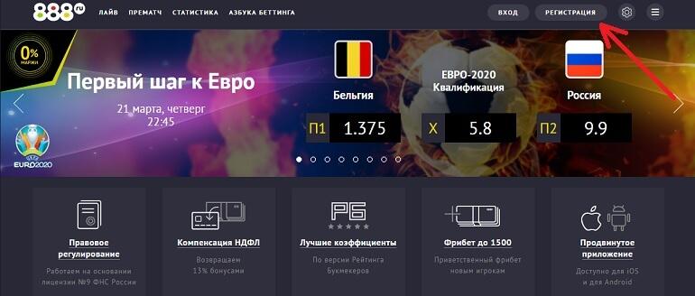 """Регистрация на официальном сайте БК """"888.ru"""""""