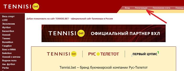 Регистрация на официальном сайте