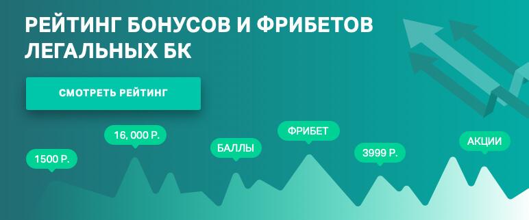 Рейтинг фрибетов БК 2019