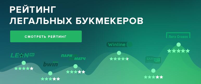 Рейтинг легальных букмекеров 2019