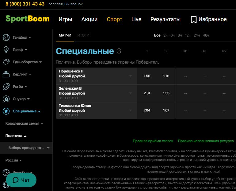 """Ставка на выборы в БК """"Бинго Бум"""""""