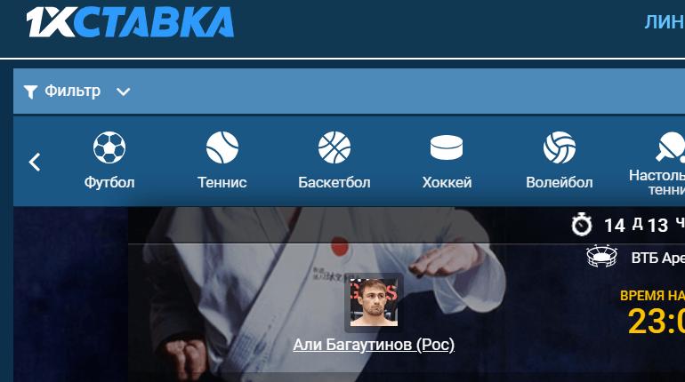 """Ставки на ММА в БК """"1хСтавка"""""""