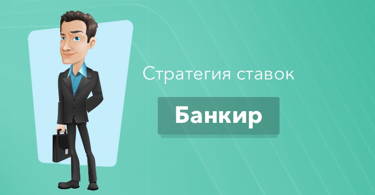 """Банкир"" - стратегия ставок на спорт"