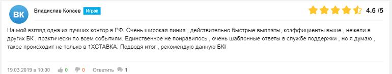 """Второй отзыв о БК """"1хСтавка"""""""