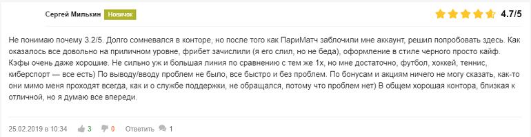 """Второй отзыв о БК """"888.ru"""""""