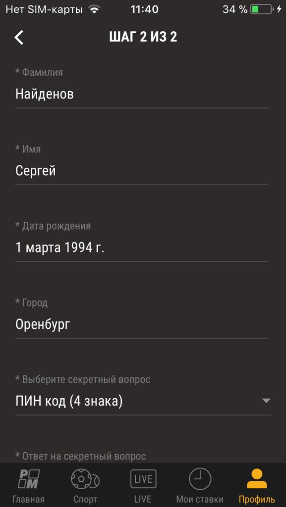 Заполнение мобильной формы