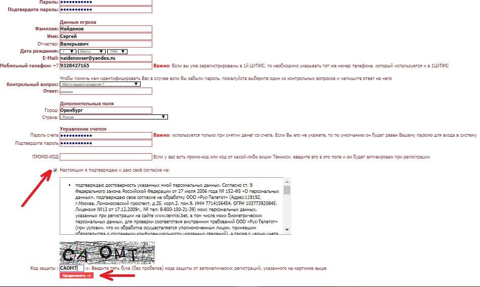 Заполнение полей регистрации
