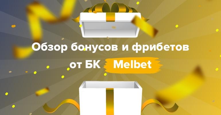 """Бонусы и фрибеты от БК """"Мелбет"""""""