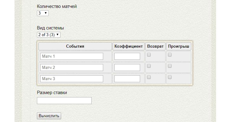 Дополнительный пример калькулятора системы