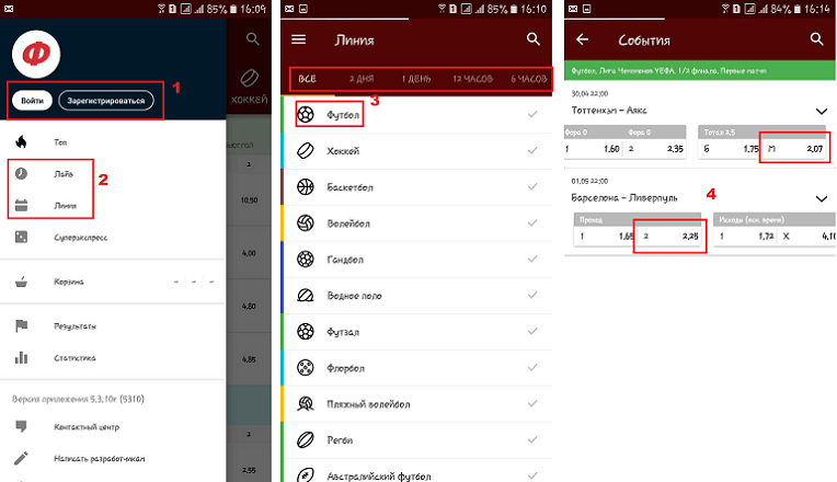 Экспресс ставка в мобильной версии