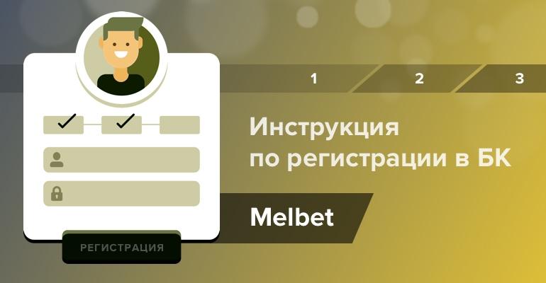 """Инструкция по регистрации в БК """"Мелбет"""""""