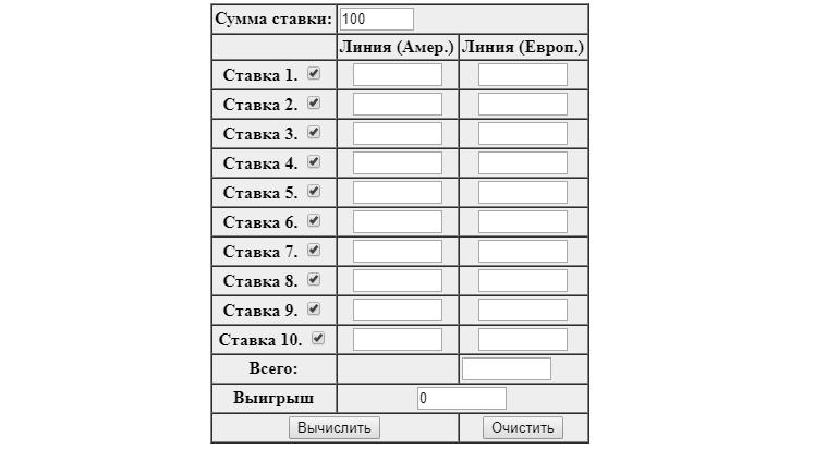 Калькулятор экспресса