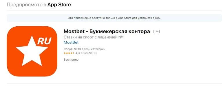 Мобильное приложение на IOS
