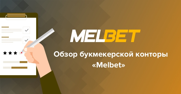 """Обзор букмекерской конторы """"Мелбет"""""""