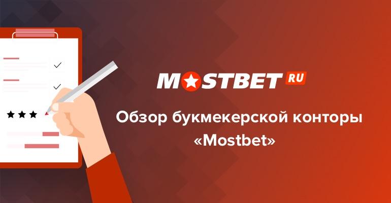 """Обзор букмекерской конторы """"Мостбет"""""""
