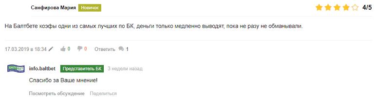 Первый отзыв о БК Балтбет