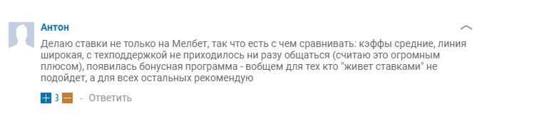 """Первый отзыв о БК """"Мелбет"""""""