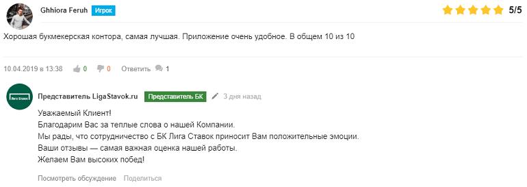 Первый отзыв о Лиге Ставок