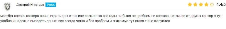 Первый отзыв о Мостбет