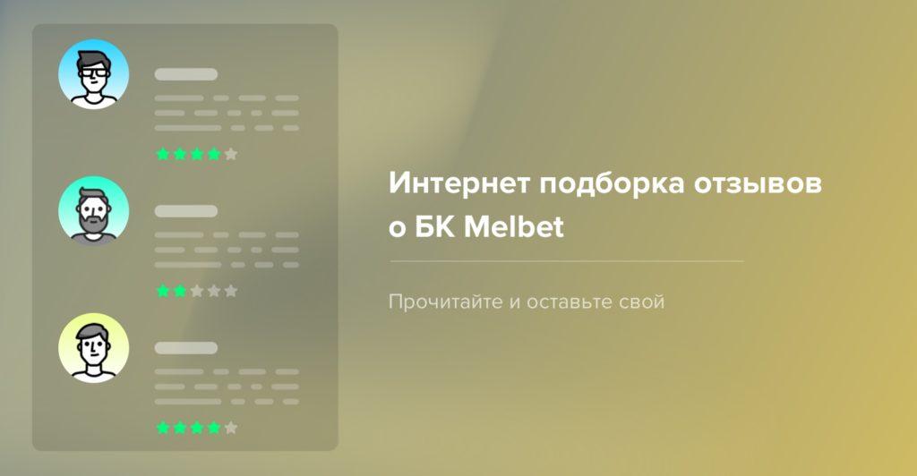 """Подборка отзывов о БК """"Мелбет"""""""