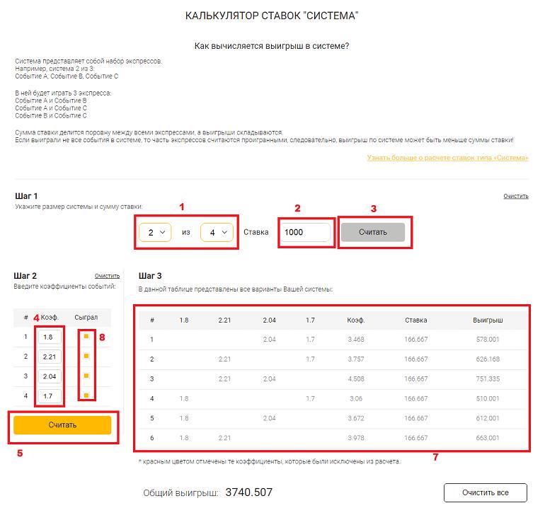 Пример калькулятора системы