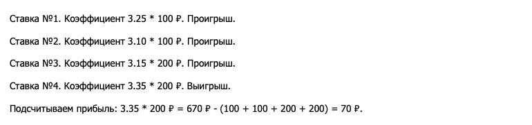 """Пример стратегии """"Щукина"""" в теннисе"""
