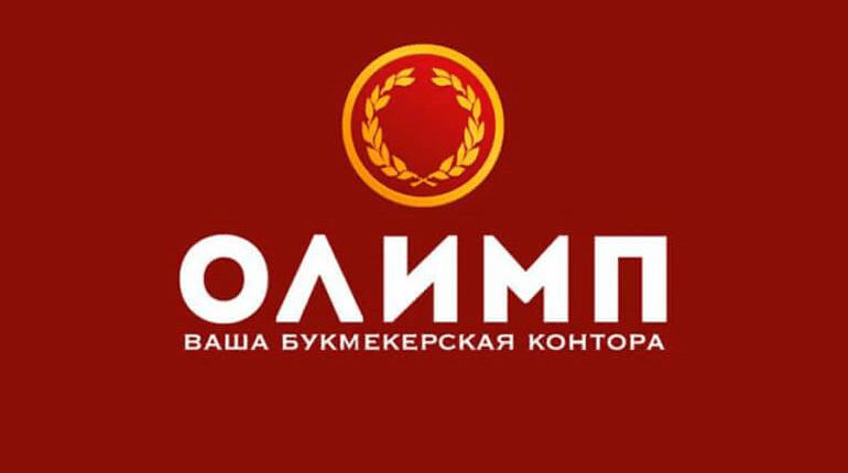 """Промокод БК """"Олимп"""""""
