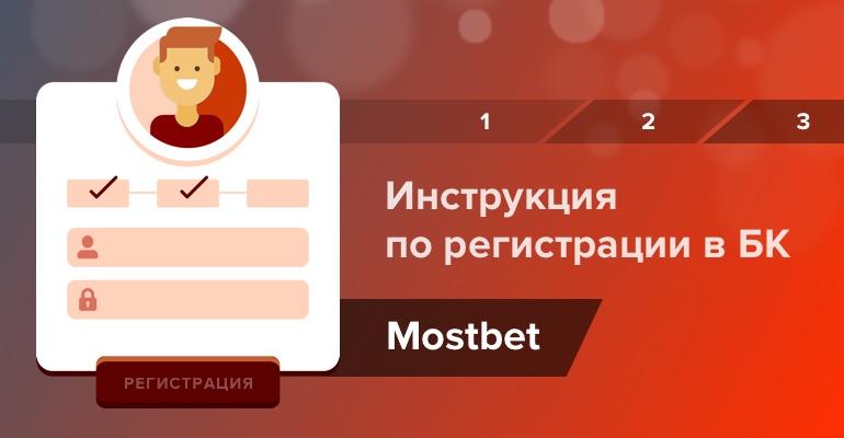 """Регистрация в букмекерской конторе """"Мостбет"""""""