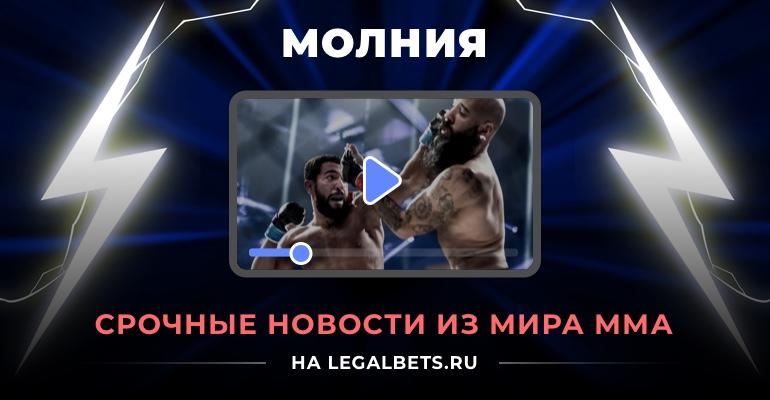 Штырков госпитализирован, бой на турнире UFC отменён