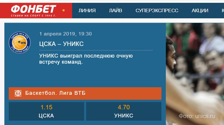 """Ставки на баскетбол в букмекерской конторе """"Фонбет"""""""