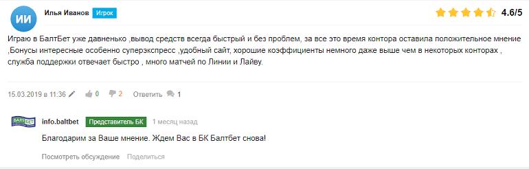 Второй отзыв о БК Балтбет