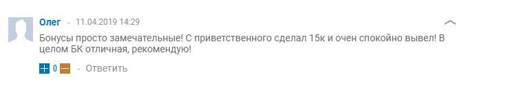 """Второй отзыв о БК """"Мелбет"""""""