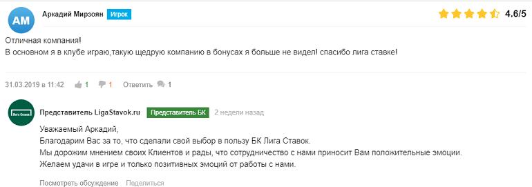 Второй отзыв о Лиге Ставок