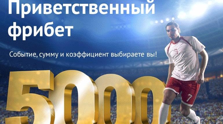 """Фрибет за регистрацию в БК """"888.ru"""""""