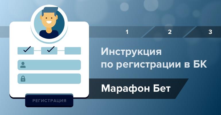 """Инструкция по регистрации в БК """"Марафон"""""""