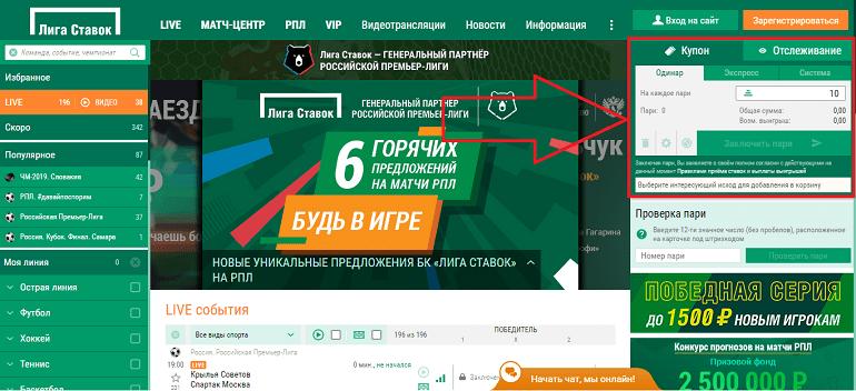 """Купон БК """"Лига Ставок"""""""