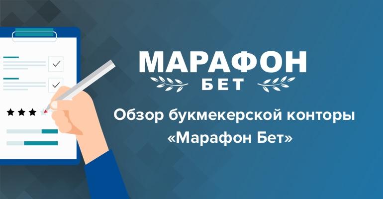"""Обзор букмекерской конторы """"Марафон"""""""