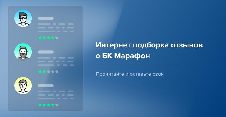 """Отзывы о букмекерской конторе """"Марафон"""""""