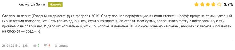"""Первый отзыв о БК """"Леон"""""""