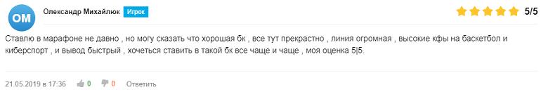 """Первый отзыв о БК """"Марафон"""""""