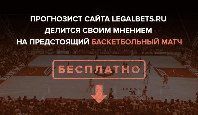 Прогноз на баскетбол: УНИКС - Химки