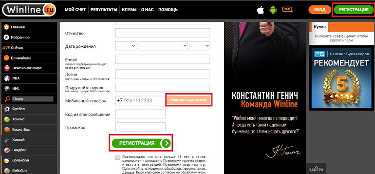 Регистрация на официальном сайте Winline
